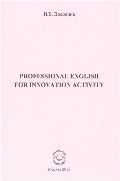 Володина И. Professional for innovation activity володина и володина е innovations and innovation activity