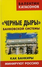 Черные дыры банковской системы. Как банкиры минируют Россию