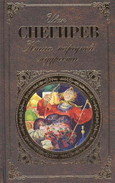 Книга народной мудрости. Русские народные пословицы и притчи