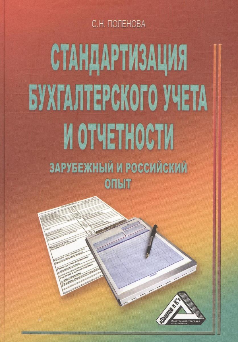 Поленова С.: Стандартизация бухгалтерского учета и отчетности. Зарубежный и российский опыт