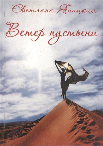 Яницкая С. Ветер пустыни. Осуши мои слезы ISBN: 9785797402343 светлана яницкая ветер пустыни осуши мои слезы