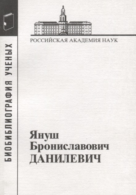 Януш Брониславович Данилевич