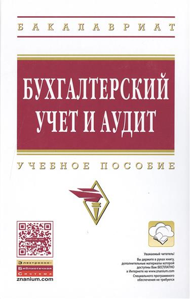 Сигидов Ю., Ясменко Г. (ред.) Бухгалтерский учет и аудит. Учебное пособие ISBN: 9785160110165