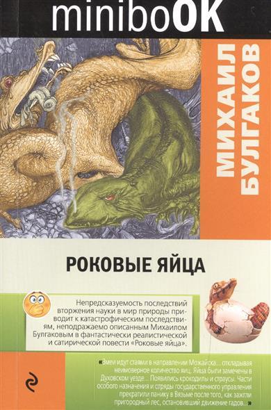 Булгаков М. Роковые яйца