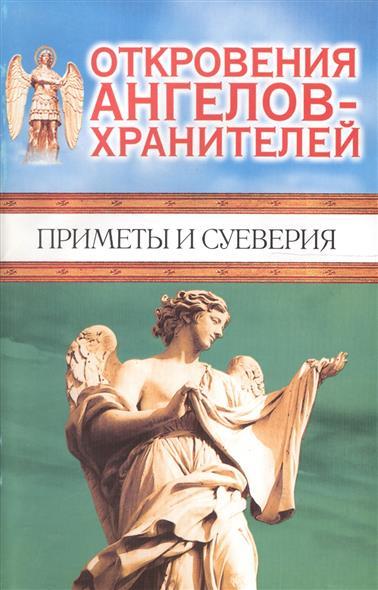 Гарифзянов Р., Панова Л. Откровения ангелов-хранителей Приметы и суеверия