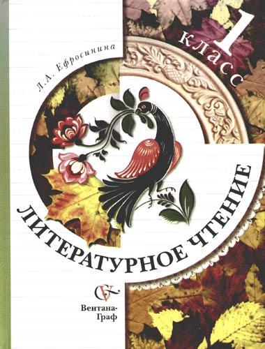 Ефросинина Л. Литературное чтение 1 кл Учеб. ефросинина л литературное чтение 1 класс учебник