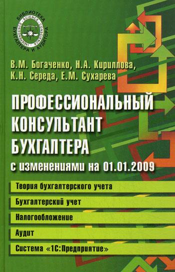 Профессиональный консультант бухгалтера с измен. на 01.01.2009