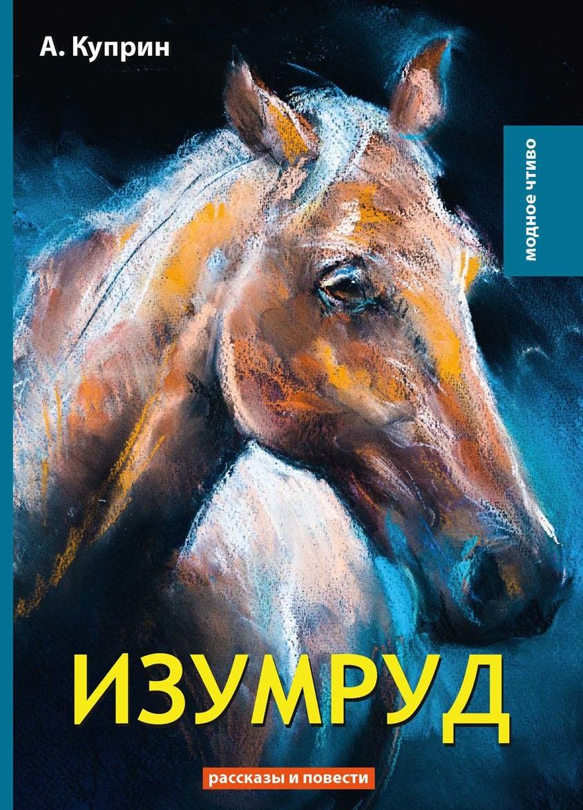Куприн А. Изумруд ISBN: 9785521065103 а и куприн резеда