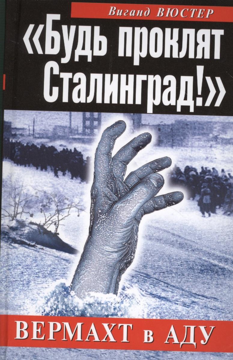 """""""Будь проклят Сталинград!"""". Вермахт в аду"""