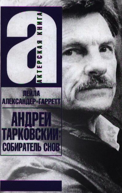 Андрей Тарковский Собиратель снов