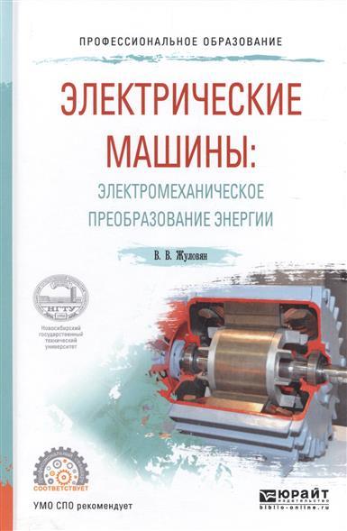 Жуловян В. Электрические машины: электромеханическое преобразование энергии. Учебное пособие для СПО