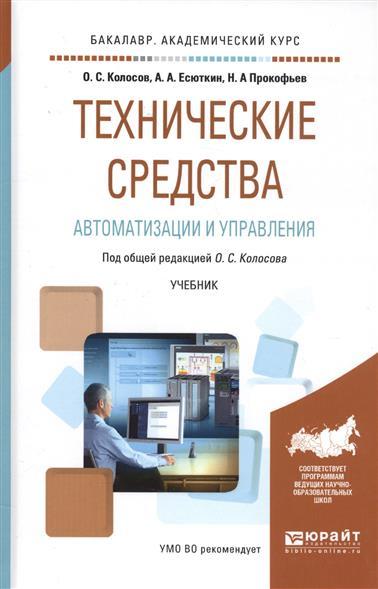 Технические средства автоматизации и управления. Учебник