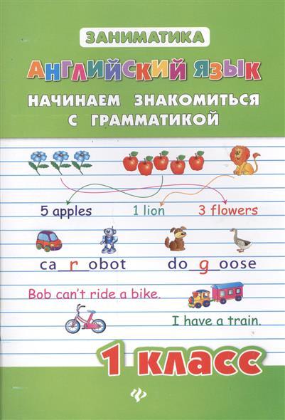 Английский язык. Начинаем знакомиться с грамматикой. 1 класс