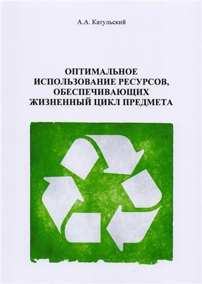 Оптимальное использование ресурсов, обеспечивающих жизненный цикл предмета