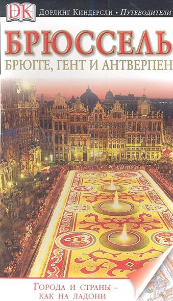 Рипинская П. (пер.) Брюссель, Брюгге, Гент и Антверпен. Путеводитель