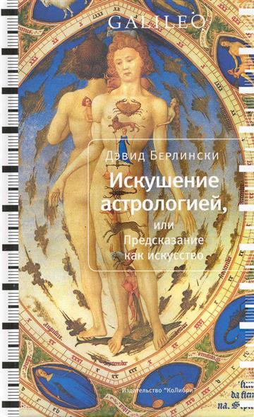 Искушение астрологией или Предсказание как искусство