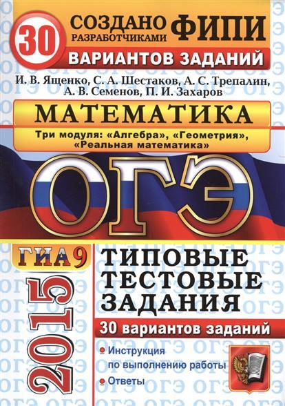 Математика. 9 класс. 30 типовых вариантов. Инструкция по выполнению работы. Ответы