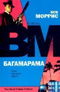 Моррис Б. Багамарама huawei ec 167 б у