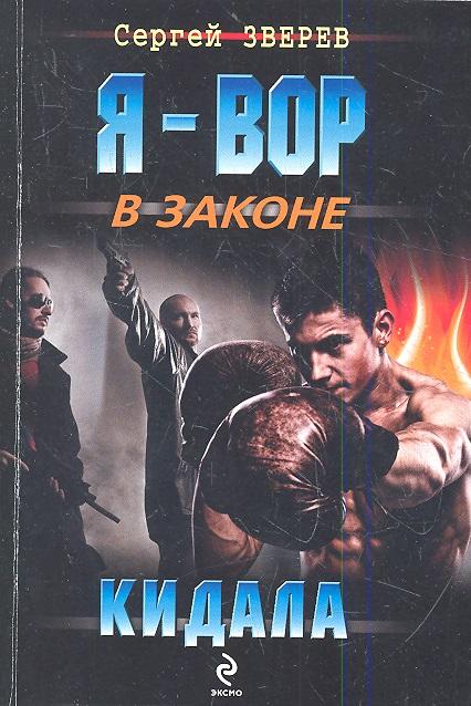 Зверев С. Кидала ISBN: 9785699636082 зверев с десантура против морпехов