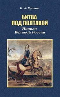 Битва под Полтавой. Начало Великой России