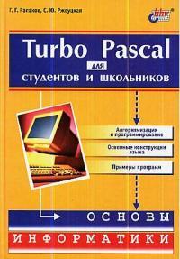 Рапаков Г. Turbo Pascal для студентов и школьников