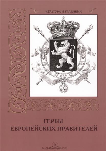 Гербы европейских правителей