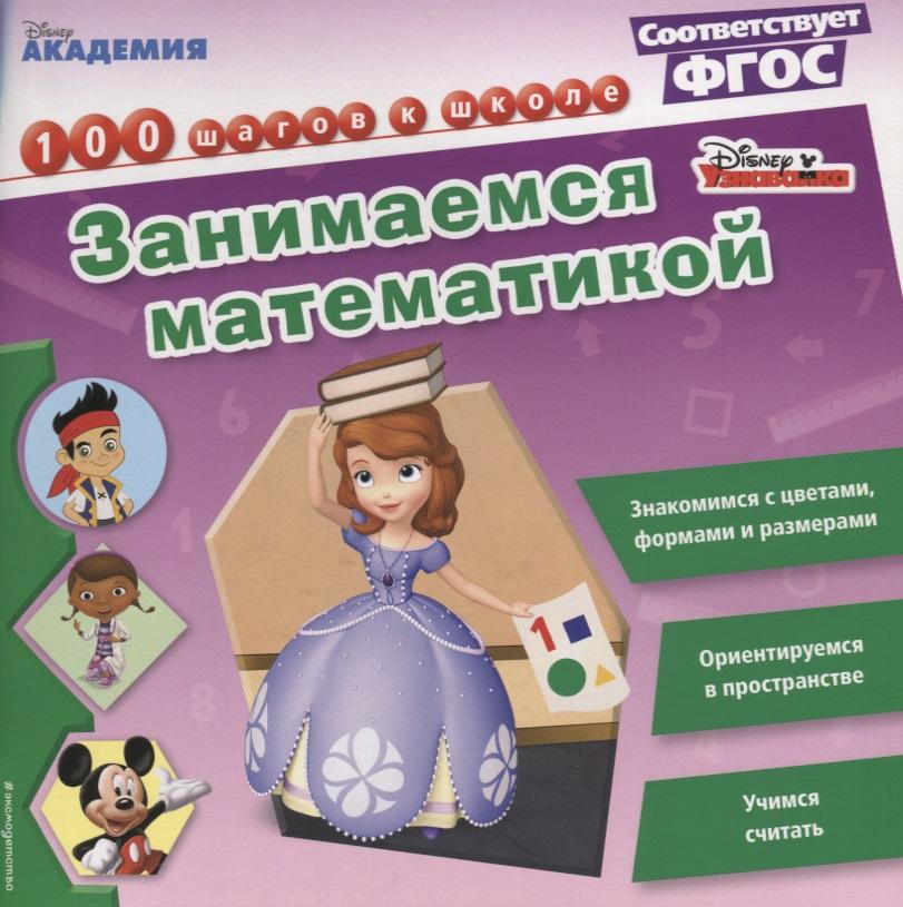 Жилинская А .(ред.) Занимаемся математикой жилинская а ред азбука