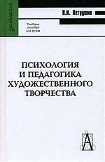 Петрушин В. Психология и педагогика художественного творчества психология и педагогика учебник фгос