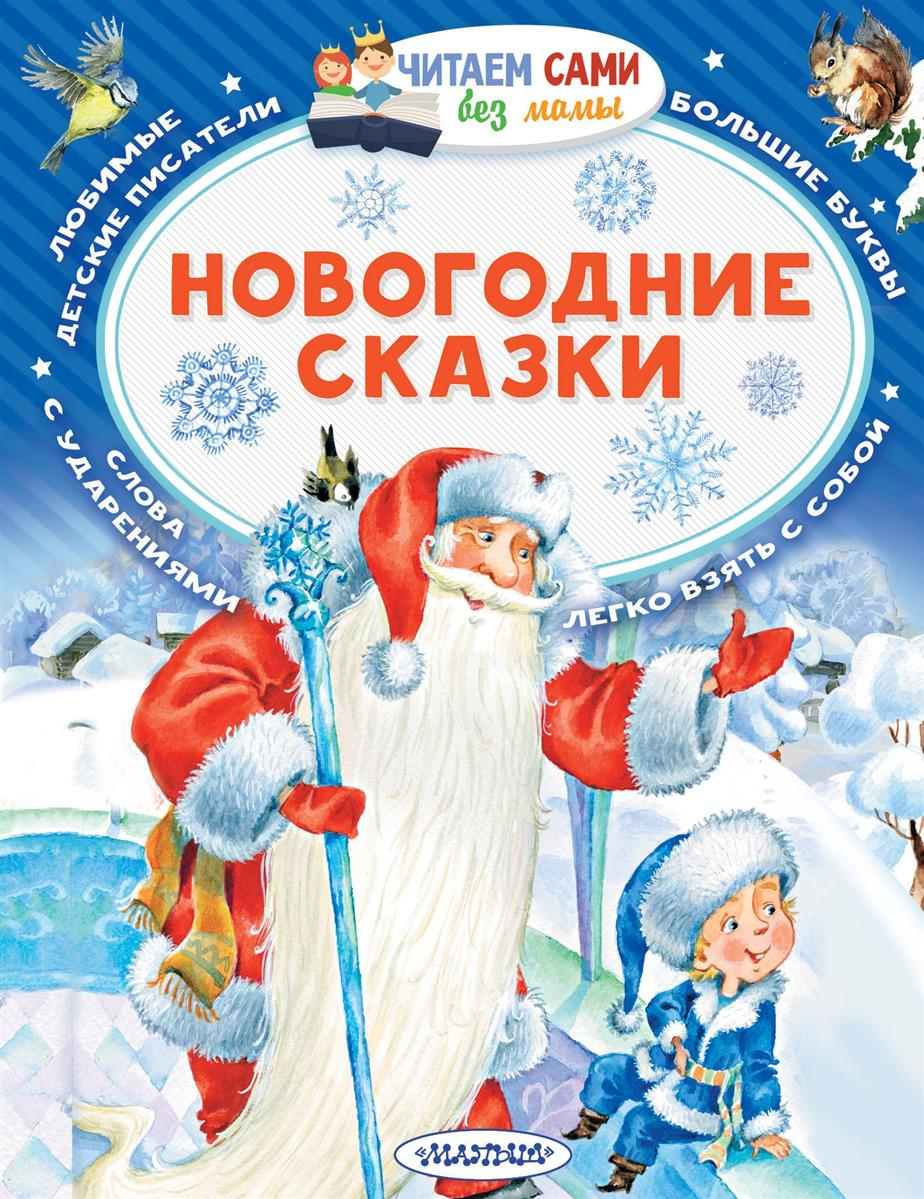 Сутеев В., Михалков С. И др. Новогодние сказки сутеев в михалков с и др новогодние сказки