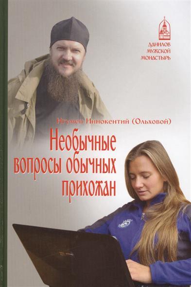Игумен Иннокентий (Ольховой) Необычные вопросы обычных прихожан