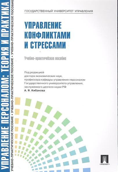 Управление конфликтами и стрессами Учебно-практическое пособие