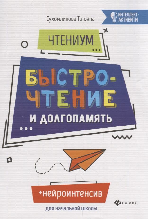 Сухомлинова Т. Чтениум: быстрочтение и долгопамять