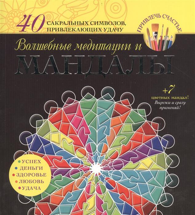 Вознесенская В. Волшебные медитации и мандалы. 40 сакральных символов, привлекающих удачу все мандалы мира шаблоны для рисования и расшифровка тайных символов
