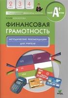 Финансовая грамотность. Методические рекомендации для учителя. 2-4 классы