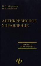 Антикризисное управление Маренков