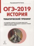 История. ОГЭ-2019. 9 класс. Тематический тренинг