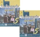 Французский язык. 5 класс. Учебник для общеобразовательных организаций. В двух частях. Часть 1. Часть 2 (комплект из 2 книг)