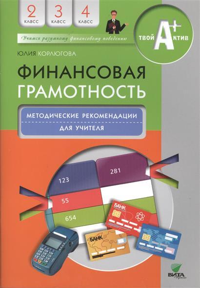 Корлюгова Ю. Финансовая грамотность. Методические рекомендации для учителя. 2-4 классы егорова ю финансовая грамотность материалы для родителей