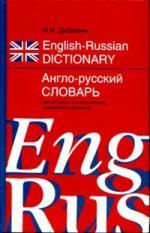 Дубровин М. Англо-русский словарь