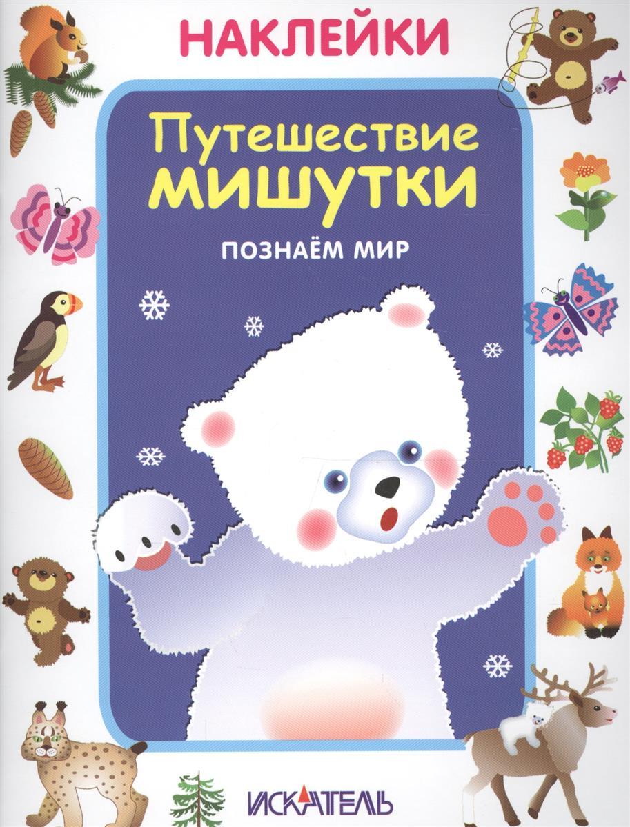 Немирова Г. (худ.) Путешествие мишутки. Познаем мир ISBN: 9785906998156