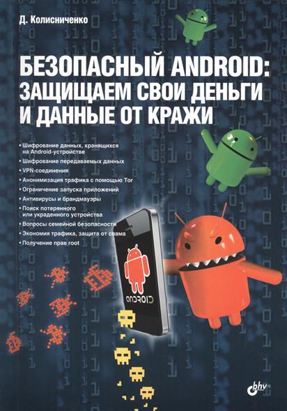 Колисниченко Д. Безопасный Android: защищаем свои деньги и данные от кражи
