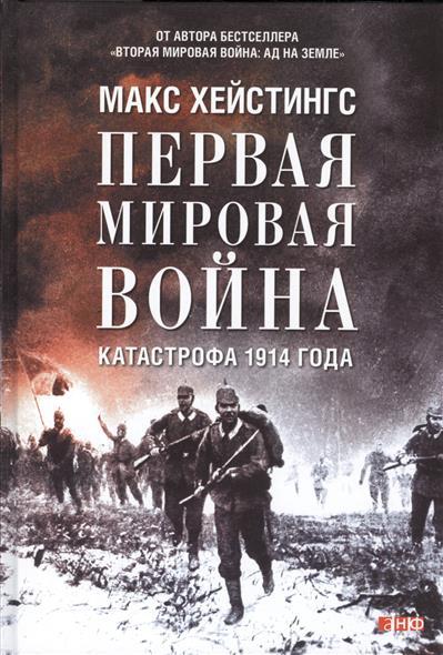 цены Хейстингс М. Первая мировая война. Катастрофа 1914 года