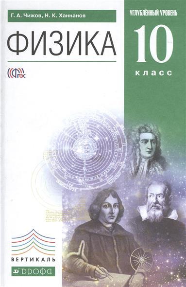 Физика. 10 класс. Углубленный уровень. Учебник