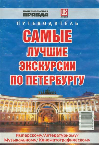 Самые лучшие экскурсии по Петербургу. Путеводитель