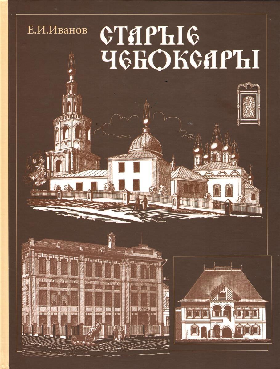 Иванов Е. Старые Чебоксары: Памятники деревянного и каменного зодчества XVI-XX веков