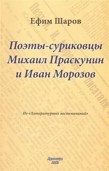Поэты - суриковцы Михаил Праскунин и Иван Морозов