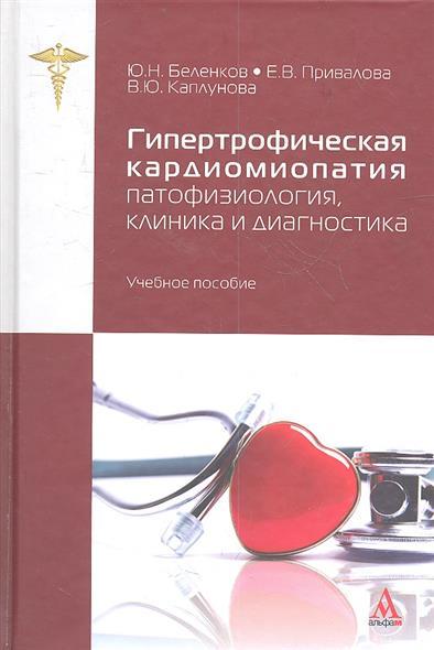 цена на Беленков Ю., Привалова Е., Каплунова В. Гипертрофическая кардиомиопатия: патофизиология, клиника и диагностика. Учебное пособие