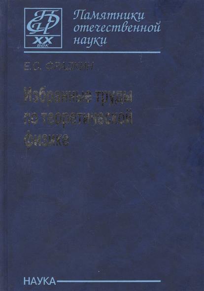 Фрадкин Е. Избранные труды по теоретической физике эдуард побегайло избранные труды