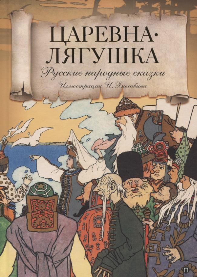 Смирнова М. (ред.) Царевна-лягушка. Русские народные сказки