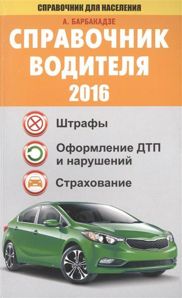 Справочник водителя Штрафы оформление ДТП и нарушений, страхование